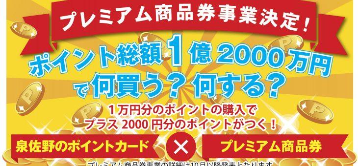 さのぽ誕生記念【プレミアム商品券事業】