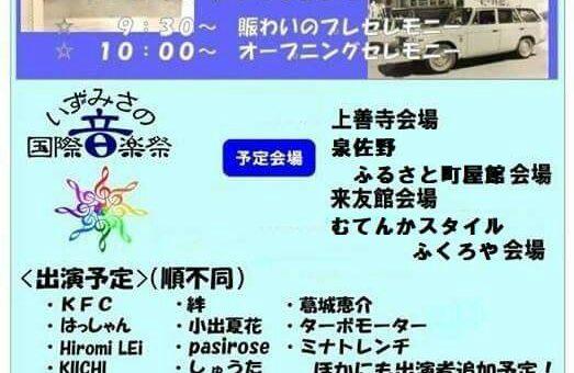 10月21日(土) いずみさの国際音楽祭