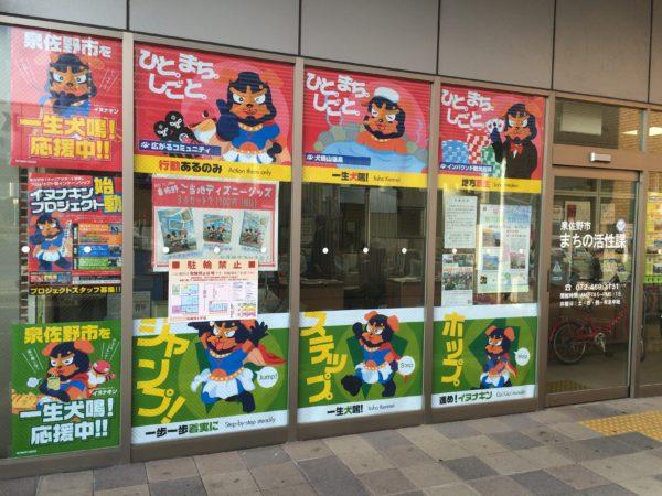 泉佐野市観光協会