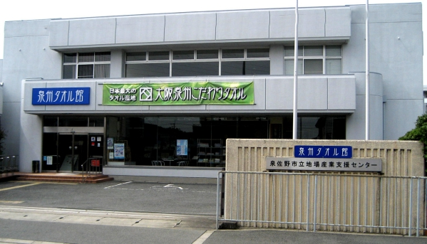 泉州タオル館 (本店)