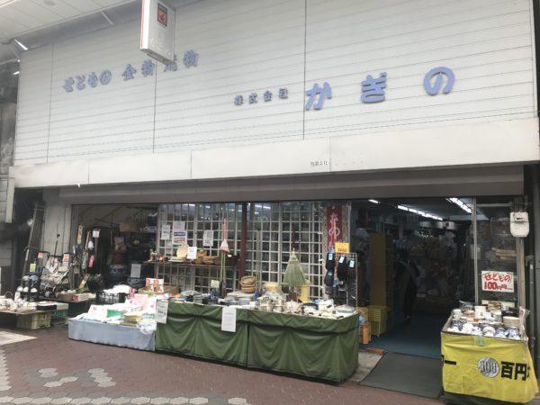 株式会社 鍵野商店