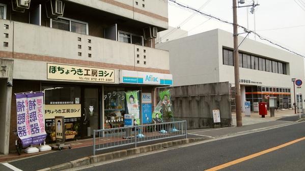 ほちょうき工房 ヨシノ