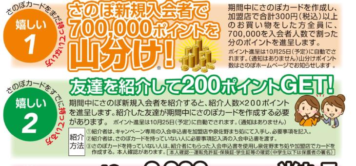 8月25日(土)~10月10日(水)みんな嬉しい70万pt山分けキャンペーン!