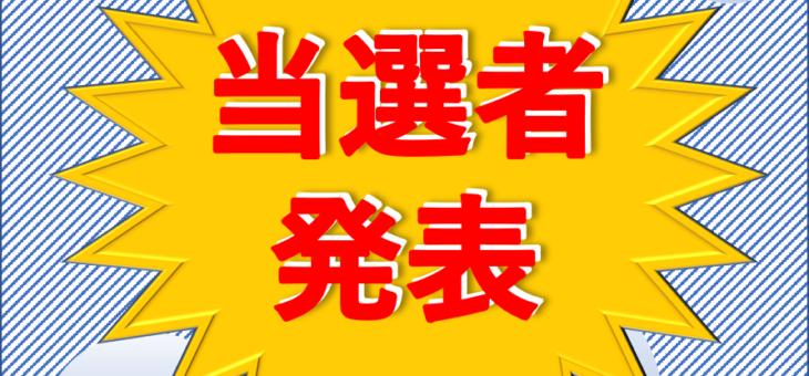 みんなうれしい70万P山分けキャンペーン&ダブルチャンス当選者発表!!