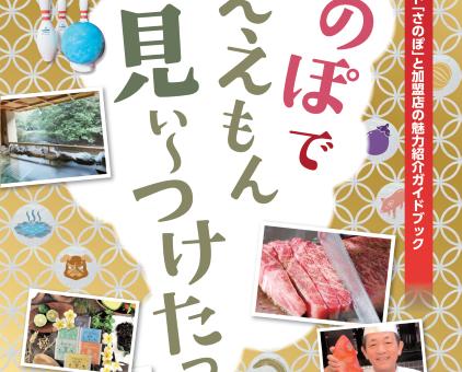 泉佐野ポイントカード「さのぽ」加盟店紹介ガイドブックできました!