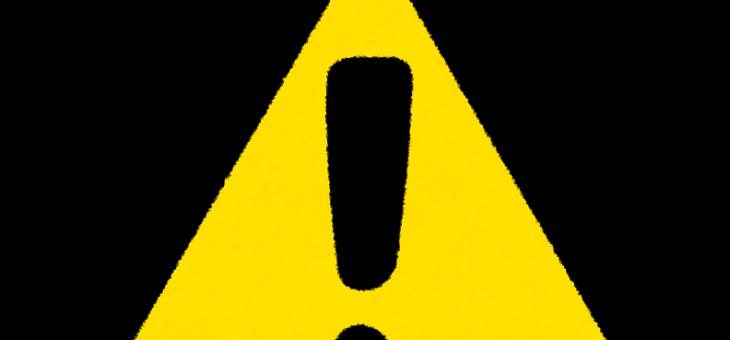 プレミアム商品券 有効期限のお知らせ