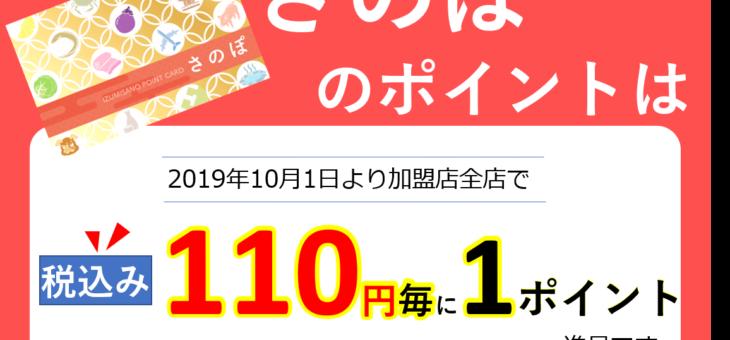 2019年10月1日よりさのぽのポイントは、全店一律で税込み110円ごとに1P進呈とさせていただきます