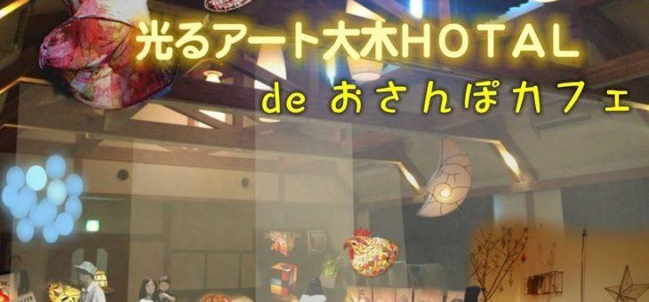 2019年10月27日 光るアート大木HOTAL de おさんぽカフェ&むてんかスタイルマーケット!