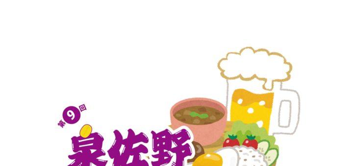 2019年11月1日(金)、2日(土)・11月8日(金)、9日(土) 第9回 泉佐野長者バルが開催されます